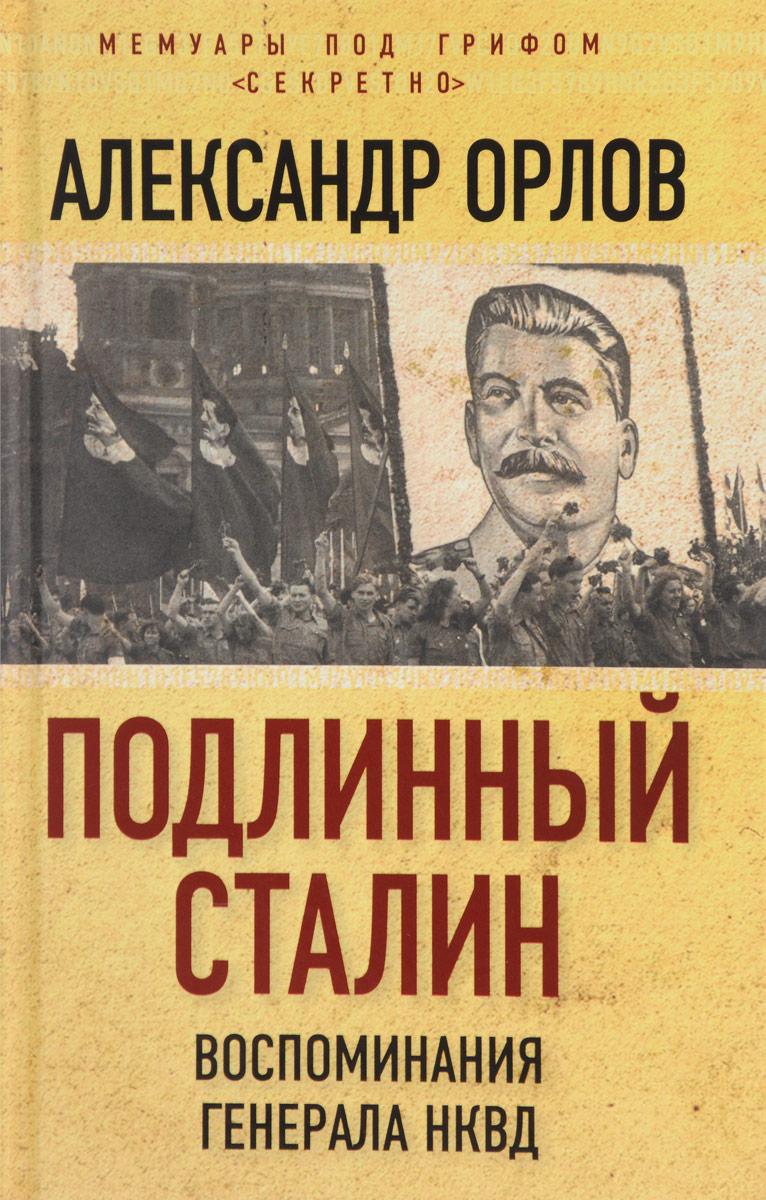 Александр Орлов Подлинный Сталин. Воспоминания генерала НКВД