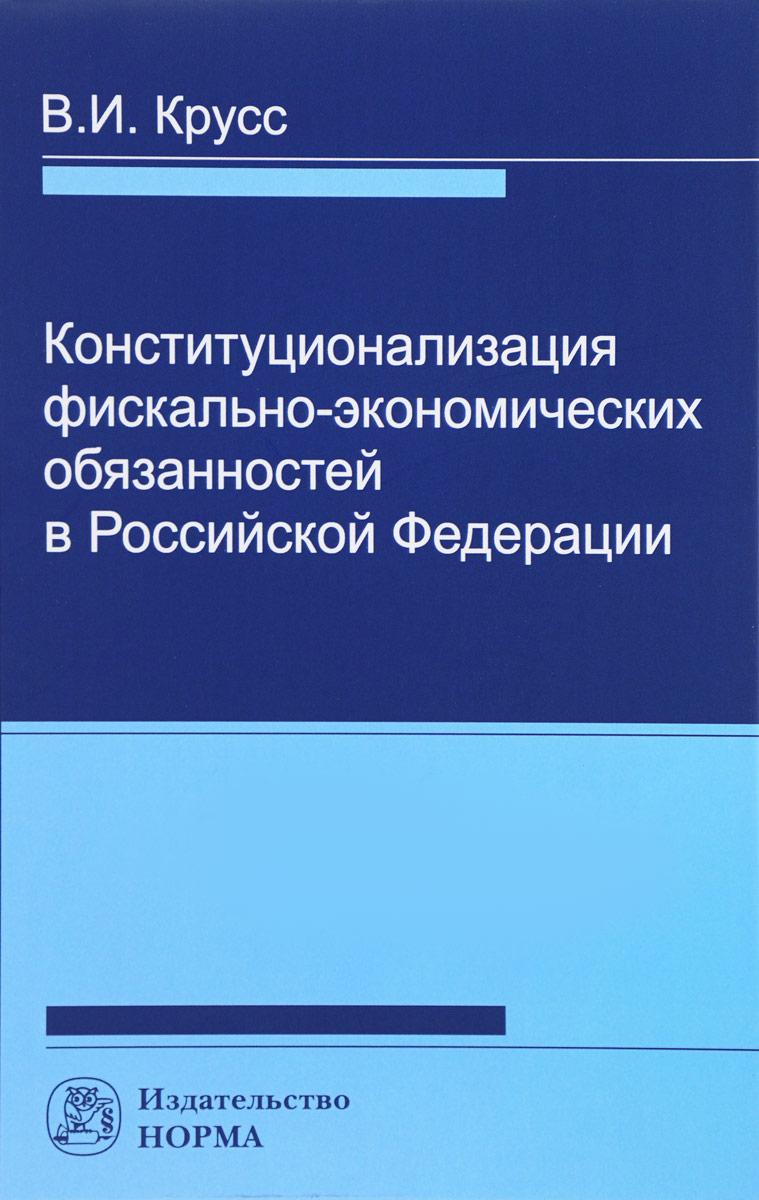 В. И. Крусс Конституционализация фискально-экономических обязанностей в Российской Федерации цена и фото