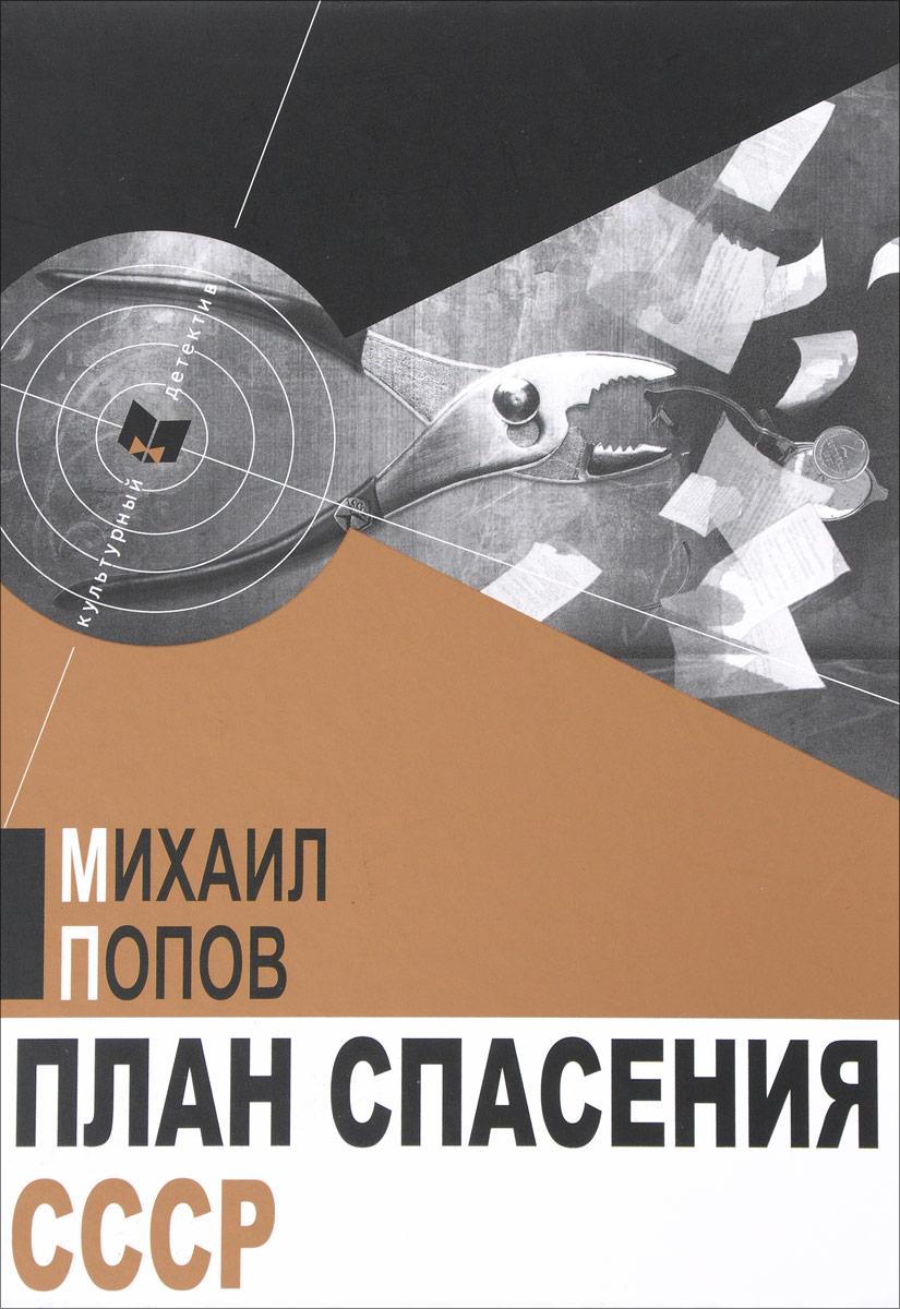 Фото Михаил Попов План спасения СССР тарифный план