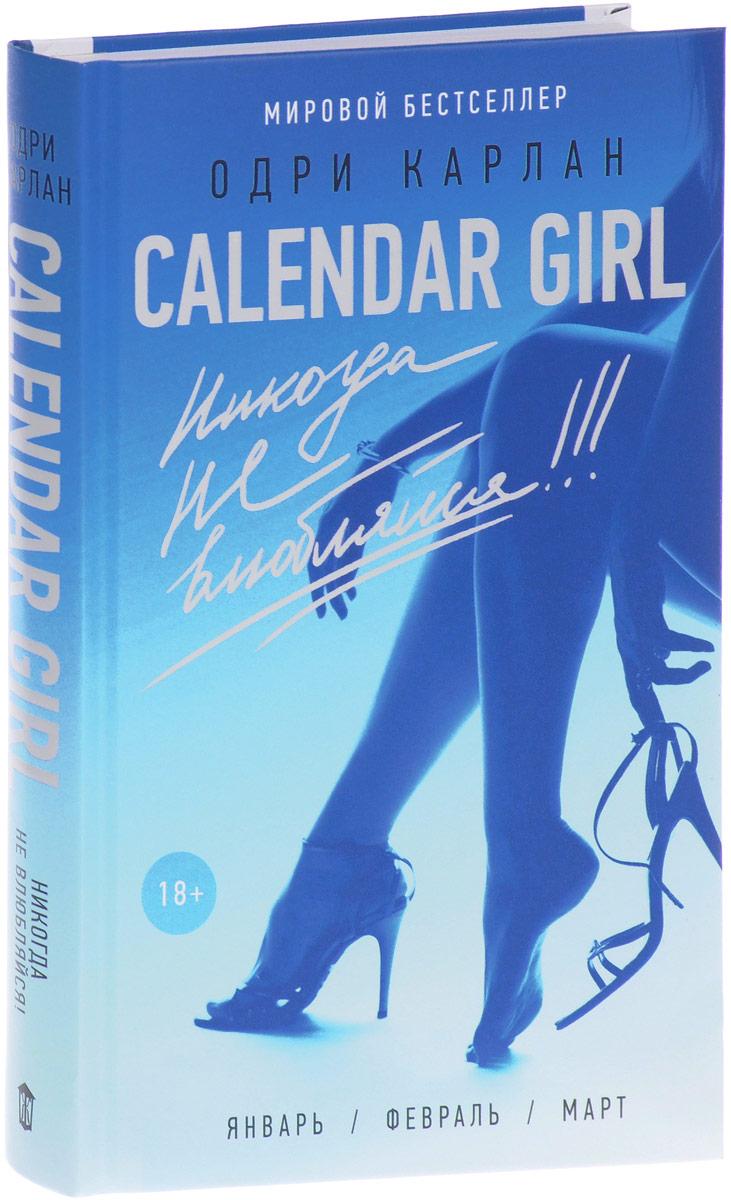Zakazat.ru Calendar Girl. Никогда не влюбляйся!