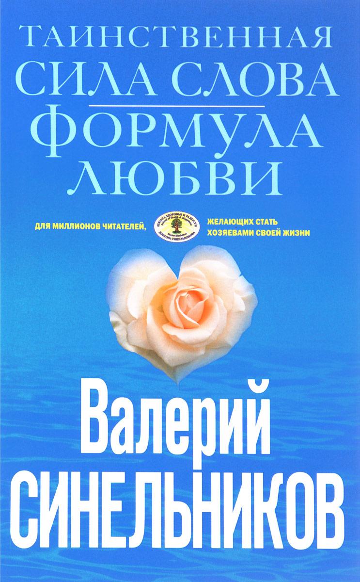 Валерий Синельников Таинственная сила слова. Формула любви. Как слова воздействуют на нашу жизнь валерий мирошников жизнь и