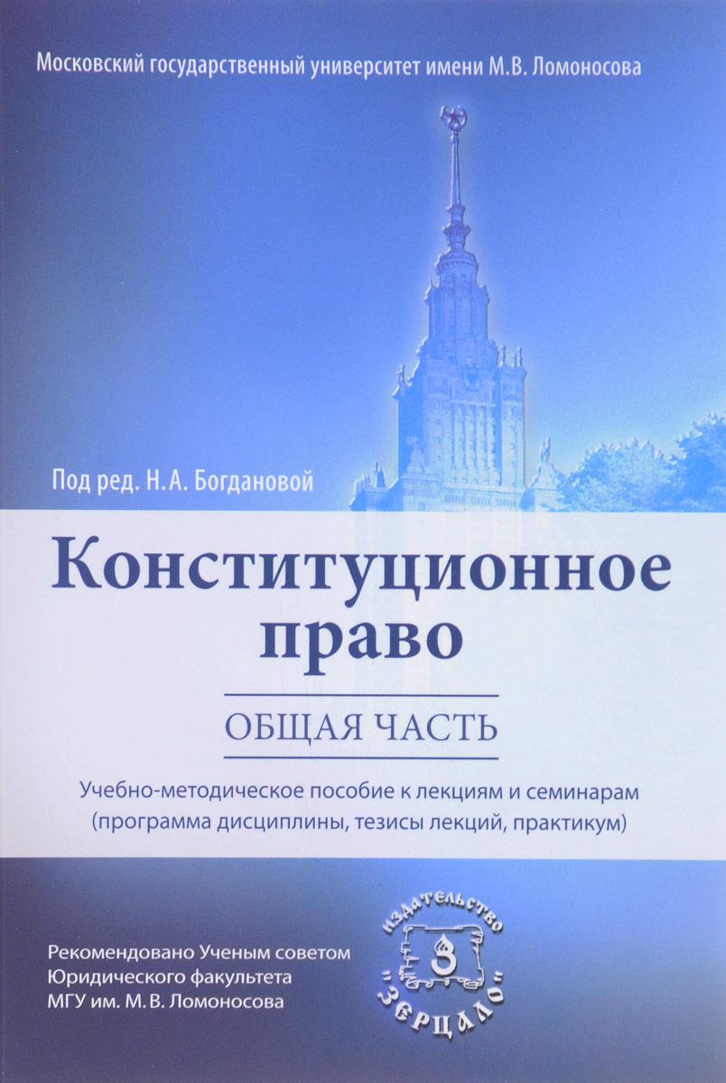 Конституционное право. Общая часть. Учебно-методическое пособие к лекциям и семинарам (Программа дисциплины, тезисы лекций, практикум)