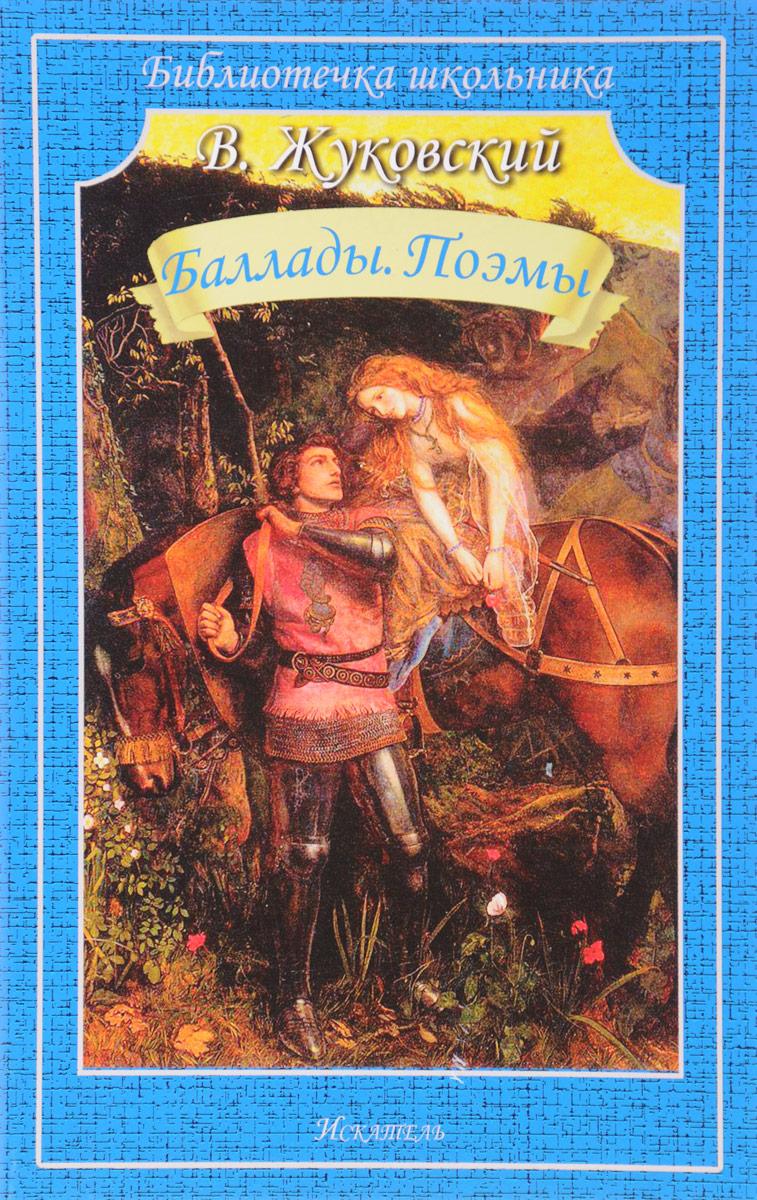 В. Жуковский Баллады. Поэмы жуковский в а стихотворения баллады сказки