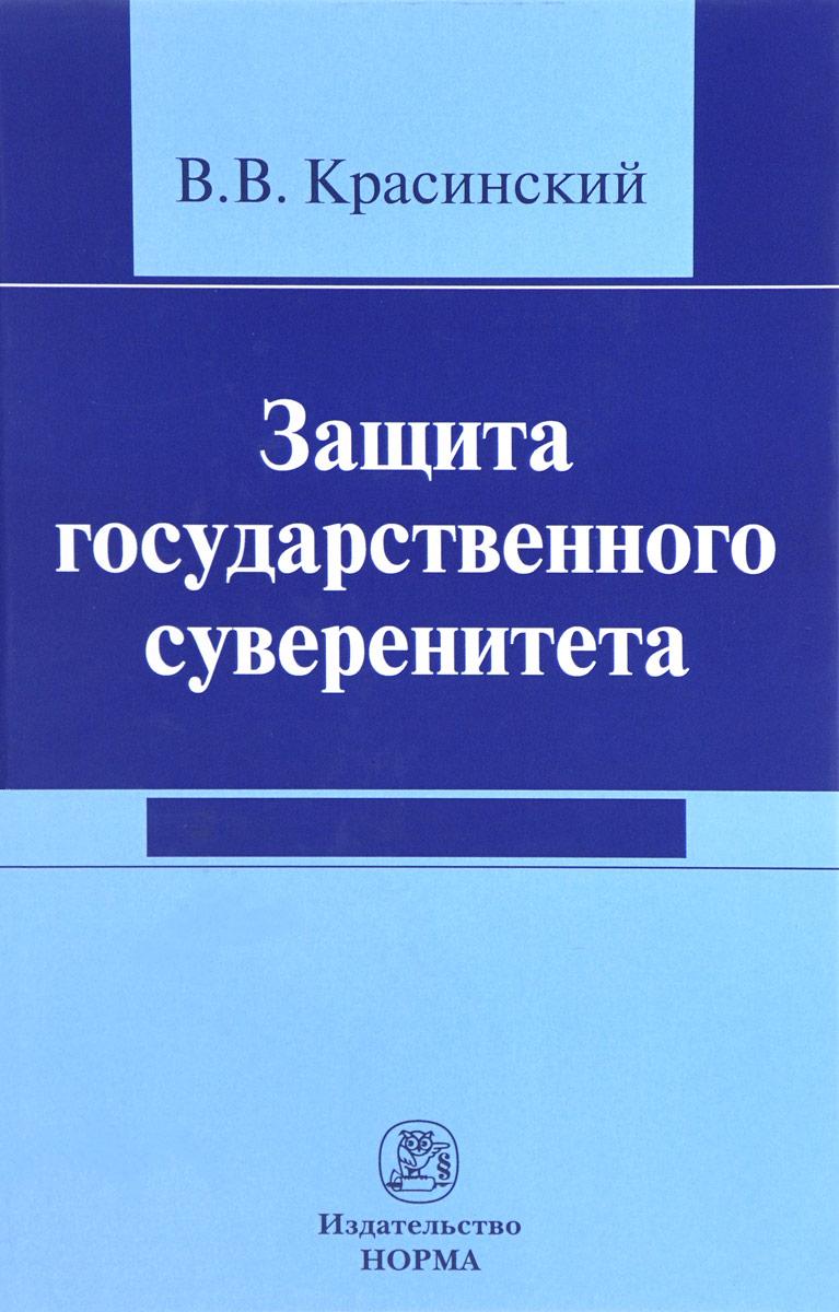 В. В. Красинский Защита государственного суверенитета красинский в защита государственного суверенитета