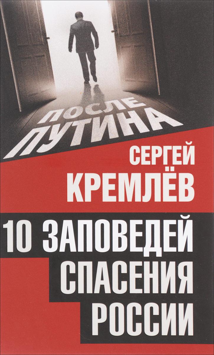 Сергей Кремлев 10 заповедей спасения России