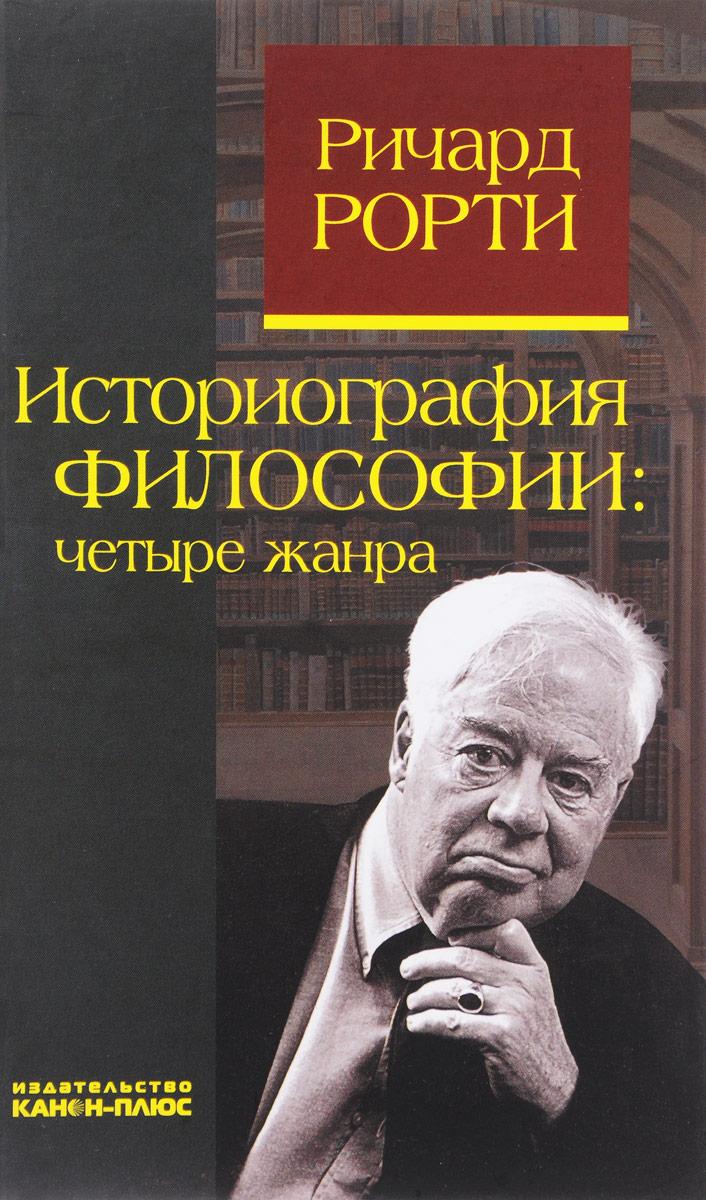 Ричард Рорти Историография философии. Четыре жанра