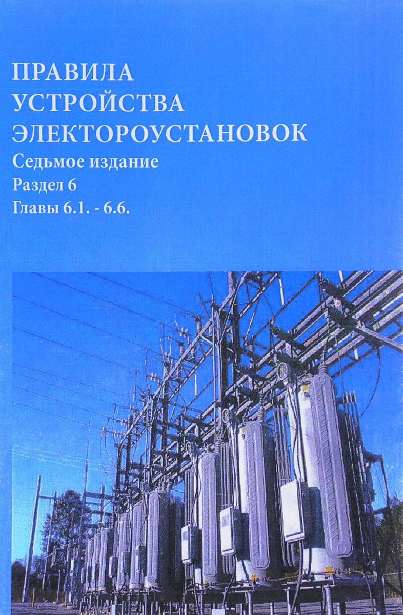 Правила устройства электроустановок. Раздел 6. Электрическое освещение. Главы 6.1. - 6.6.