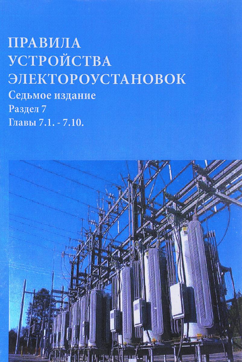 Правила устройства электроустановок. Раздел 7. Электрооборудование специальных установок. Главы 7.1. - 7.10