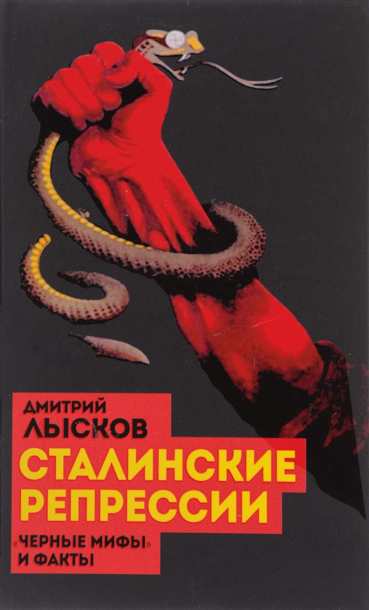 Дмитрий Лысков Сталинские репрессии. Черные мифы и факты
