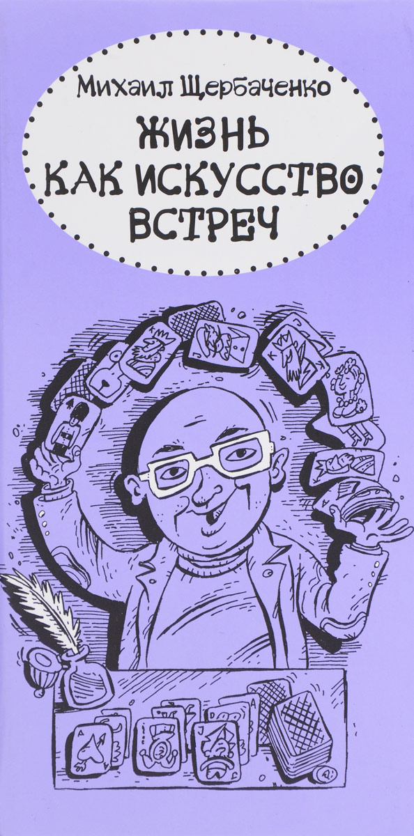 Михаил Щербаченко Жизнь как искусство встреч