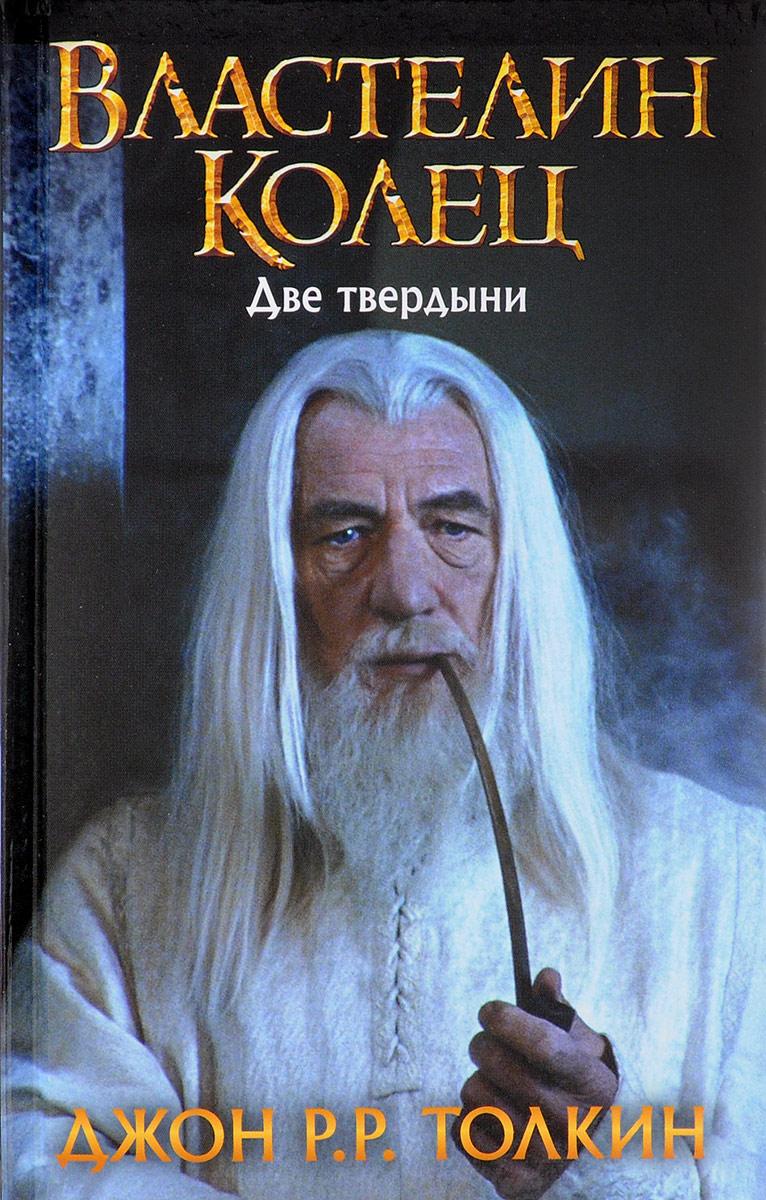 Джон Р. Р. Толкин Властелин Колец. Две твердыни джон р р толкин возвращение государя