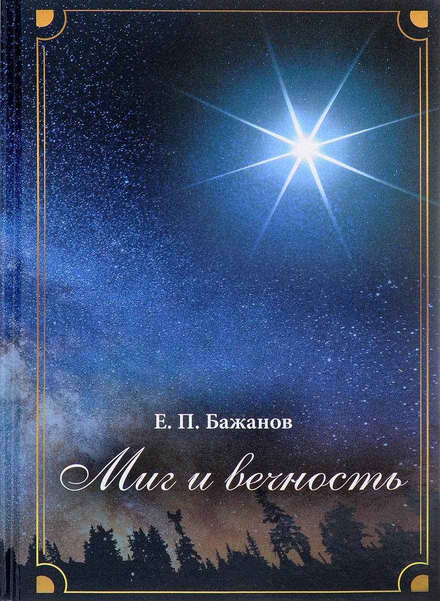 Е. П. Бажанов Миг и вечность. История одной жизни и наблюдения за жизнью всего человечества. Том 5. Часть 7. Разбитые мечты