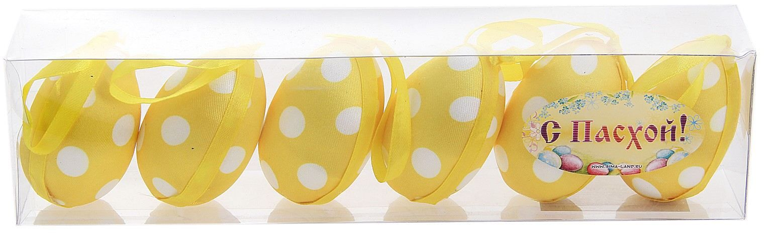 Сувенир пасхальный Sima-land Яйцо. Горошек, 4 х 4 х 6 см, 6 шт114756Сувенир - пасхальное яйцо (набор 6 шт) Горошек, цвет жёлтый - символ жизни и возрождения. Вариантов применения такого милого сувенира множество. Во-первых, он послужит прекрасным подарком гостям, коллегам или друзьям. Всю праздничную неделю вы можете обмениваться подарочками.Во-вторых, с помощью такого сувенира вы сможете сами заняться сервировкой праздничного стола, положив его каждому гостю на тарелку, на красивую салфетку, выгодно подобрав цвета.