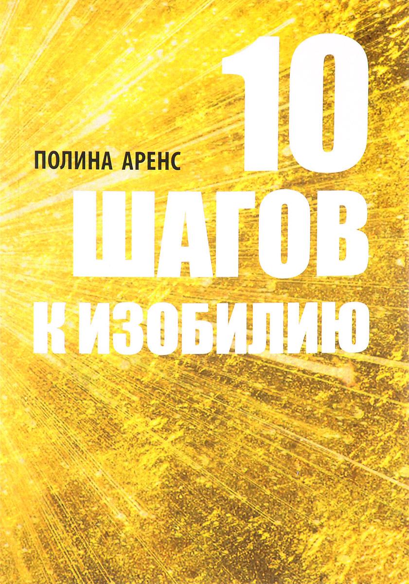 10 Шагов к изобилию. Полина Аренс