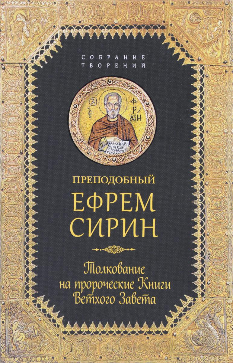 Преподобный Ефрем Сирин Преподобный Ефрем Сирин. Толкование на пророческие Книги Ветхого Завета