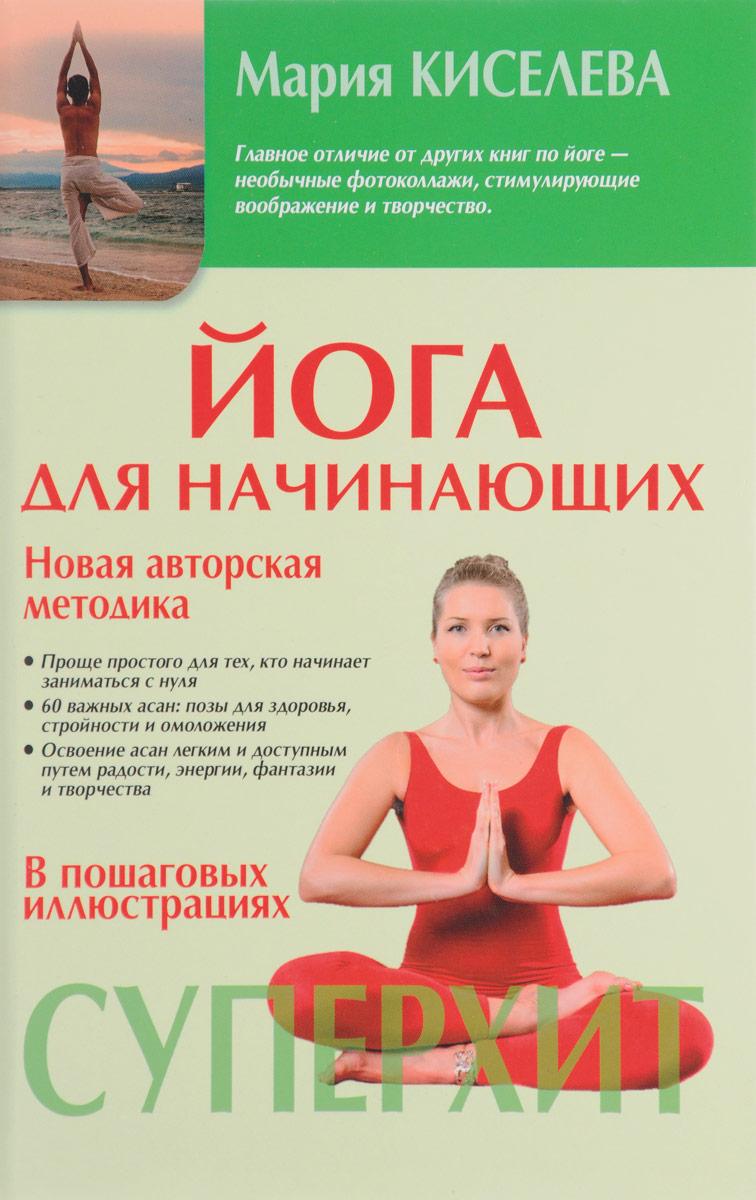 Йога для начинающих. Мария Киселева