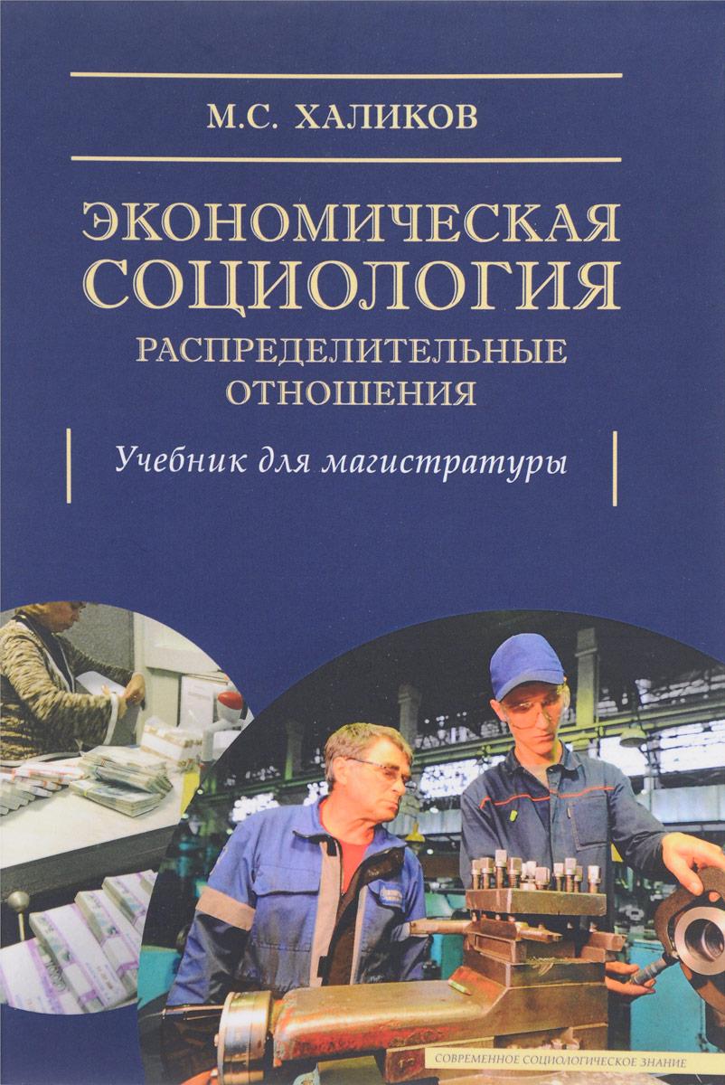 Экономическая социология. Распределительные отношения. Учебное пособие