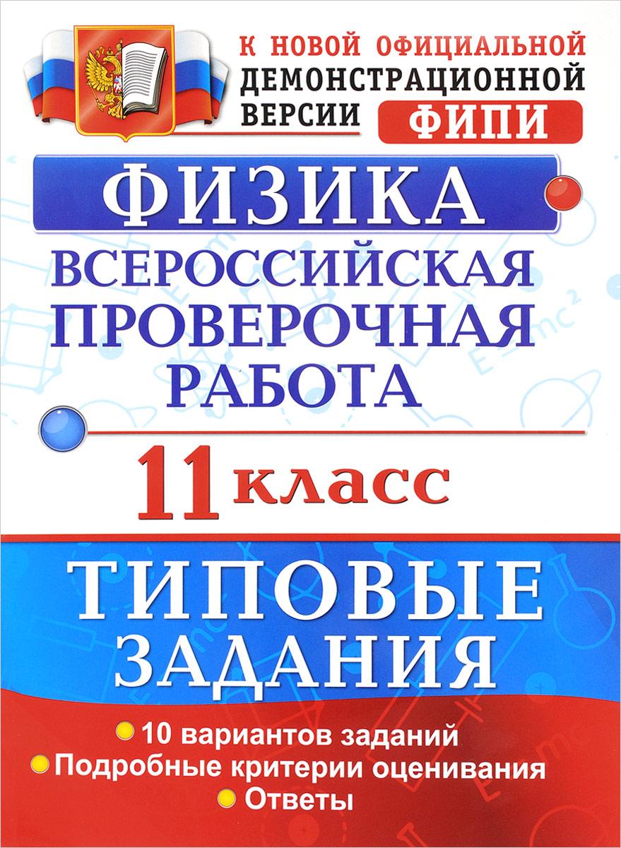 И. В. Васильева Физика. 11 класс. Всероссийская проверочная работа. Типовые задания