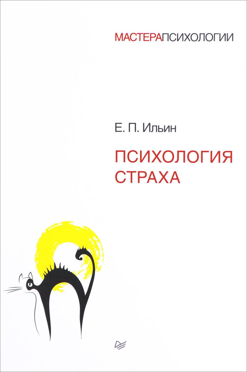 Е. П. Ильин Психология страха
