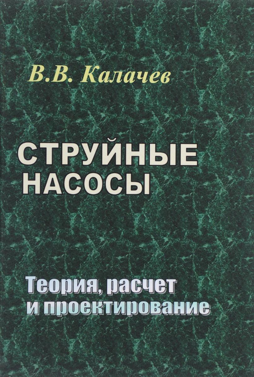 В. В. Калачев Струйные насосы. Теория, расчет и проектирование