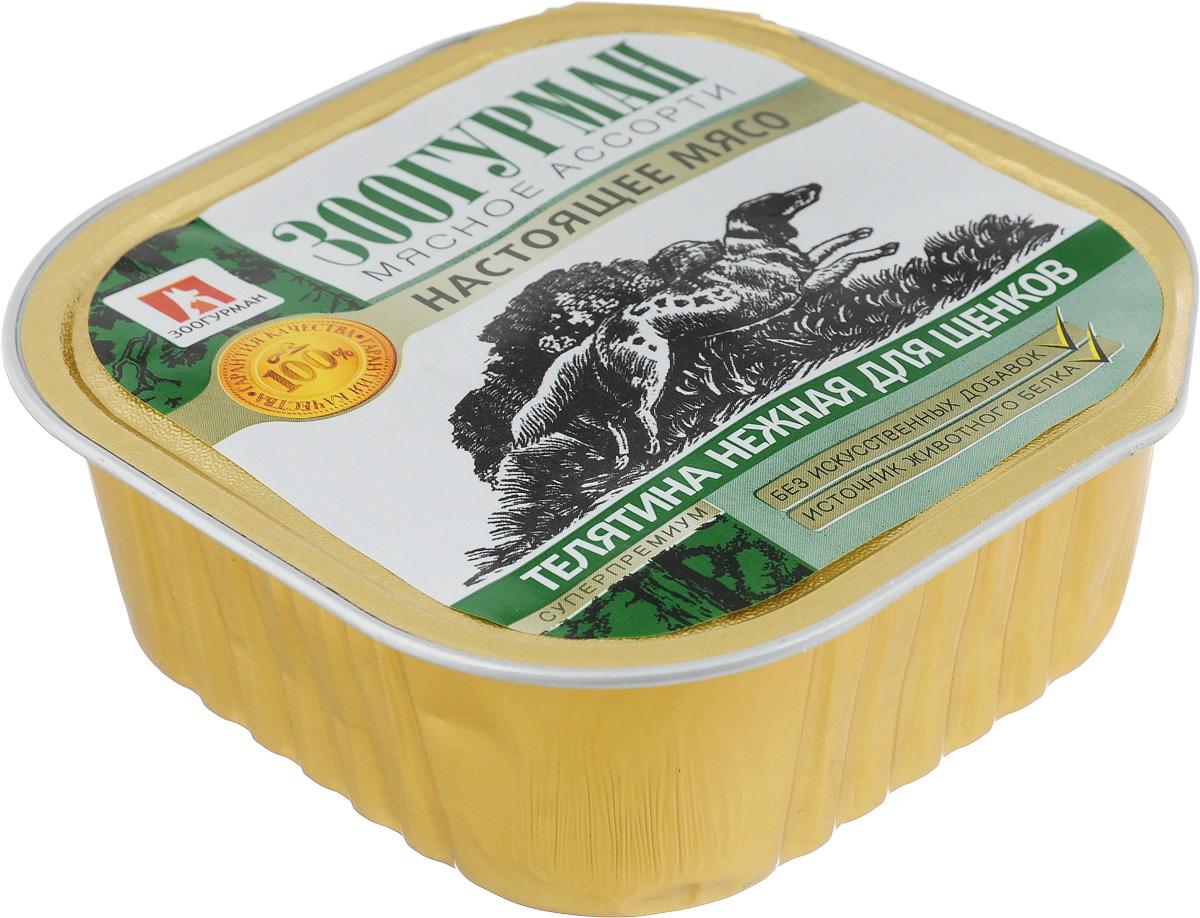 Консервы для щенков Зоогурман Мясное ассорти, с телятиной, 300 г консервы для кошек мясное суфле зоогурман с телятиной ламистер 100 г