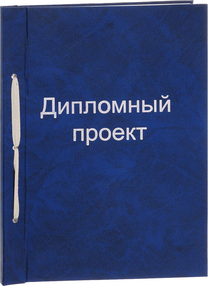 Феникс+ Дипломный проект с рамкой цвет обложки синий 100 листов -