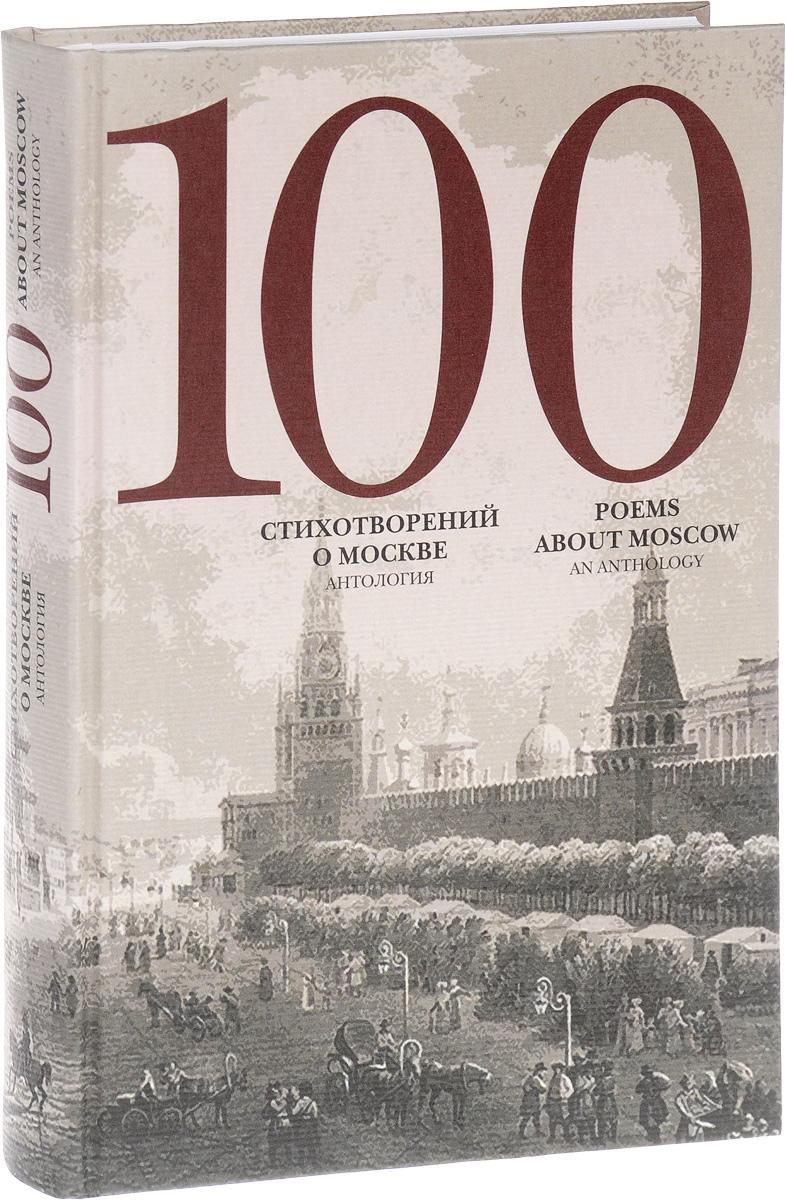 Zakazat.ru: 100 стихотворений о Москве