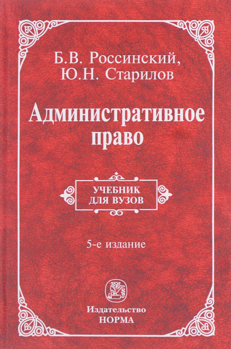 Б. В. Россинский, Ю. Н. Старилов Административное право. Учебник принуждение к любв��