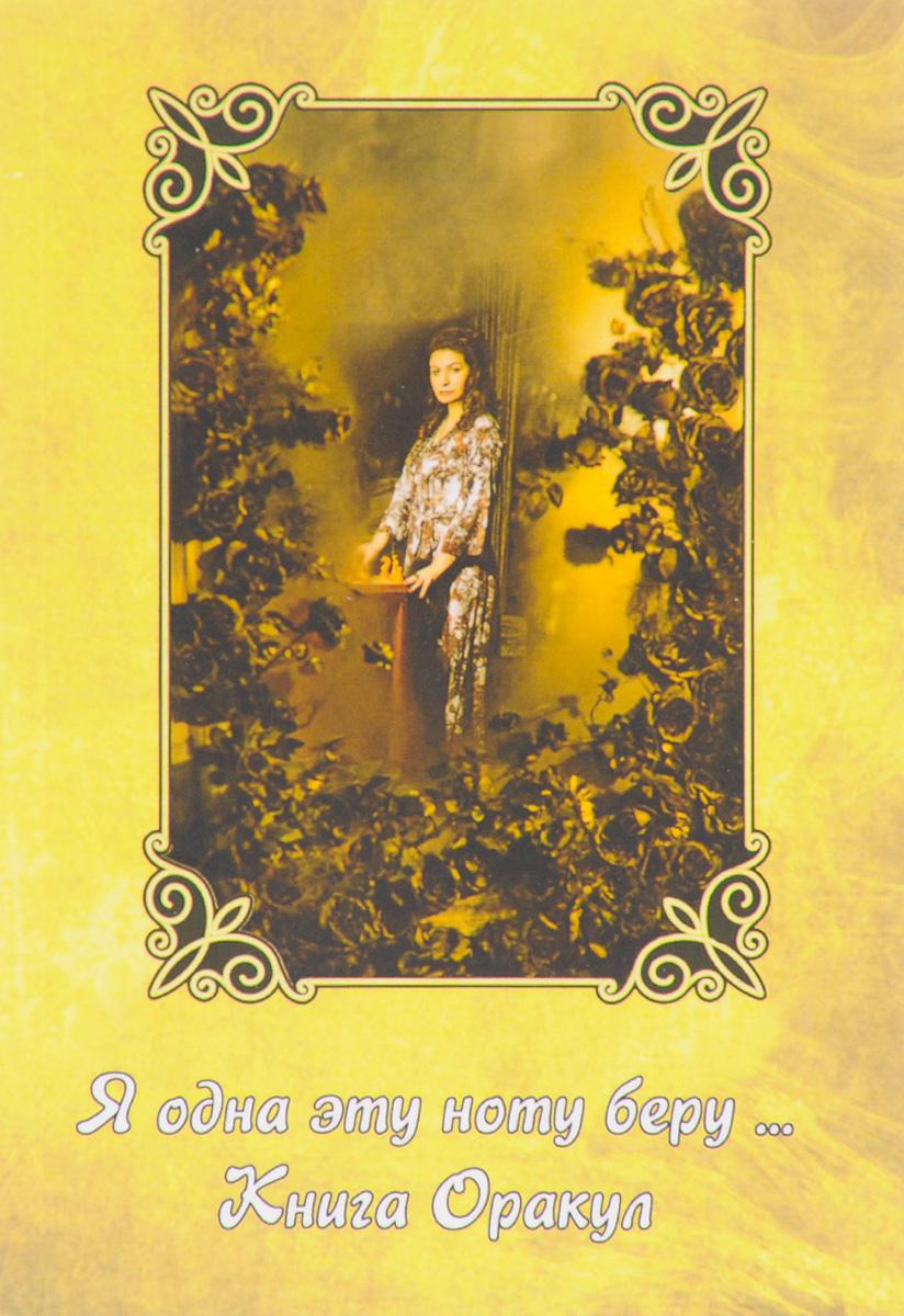 Я одна эту ноту беру... Книга оракул. Ведьма Алена (Полынь)