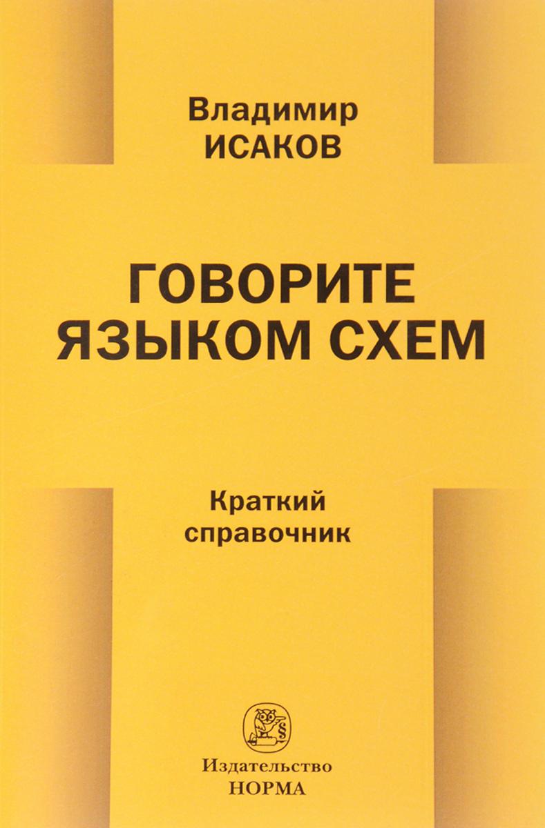 Говорите языком схем. Краткий справочник. Владимир Исаков