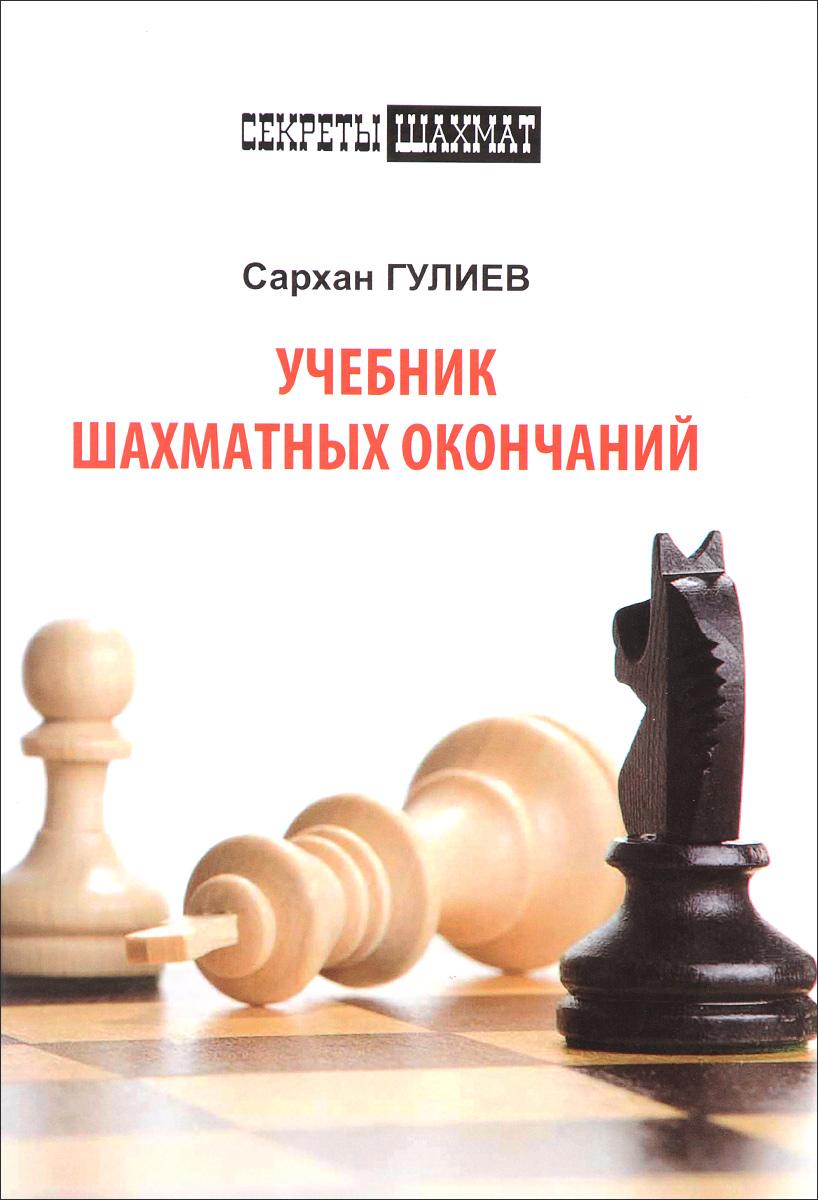 Учебник шахматных окончаний. Сархан Гулиев