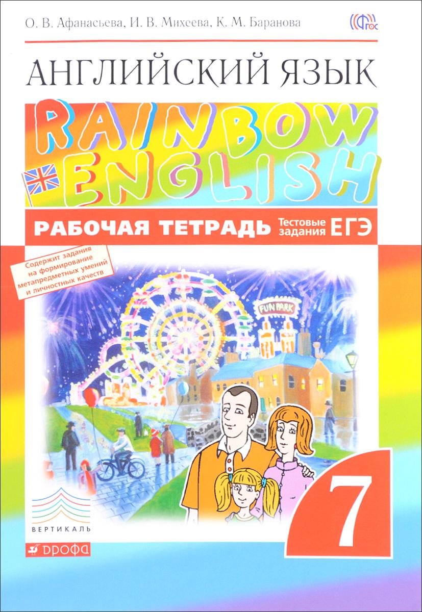 Гдз по английскому rainbow english рабочая тетрадь