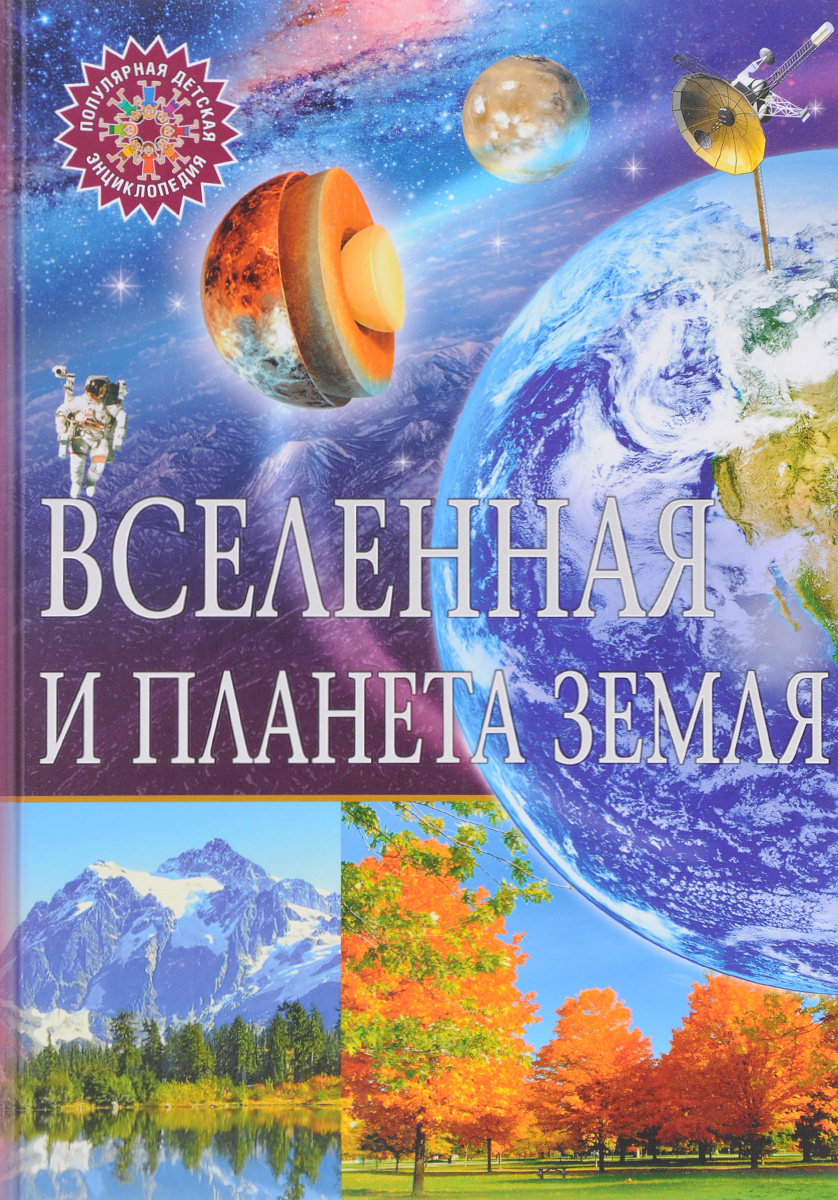 Вселенная и планета Земля