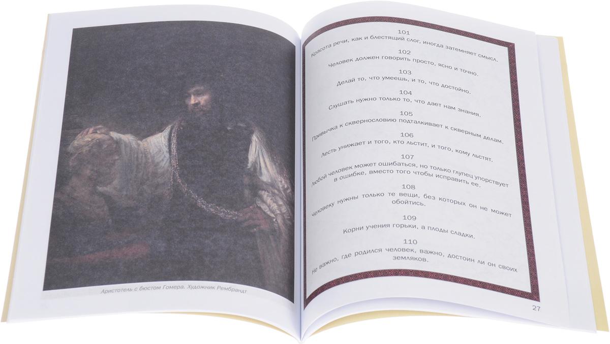 Так говорил Аристотель.  Мысли и высказывания Ученик Платона и воспитатель Александра Македонского, он считается...