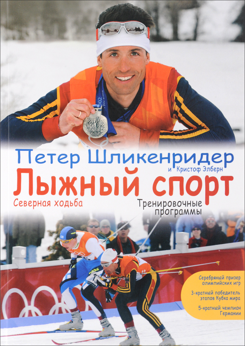 Zakazat.ru Лыжный спорт. Петер Шликенридер, Кристоф Элберн
