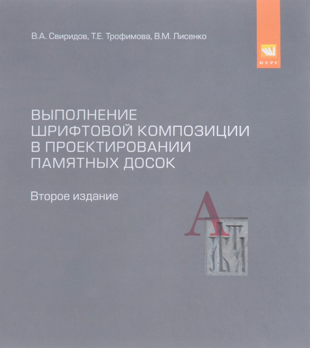 Выполнение шрифтовой композиции на примере проектирования мемориальных и памятных досок. Учебное пособие