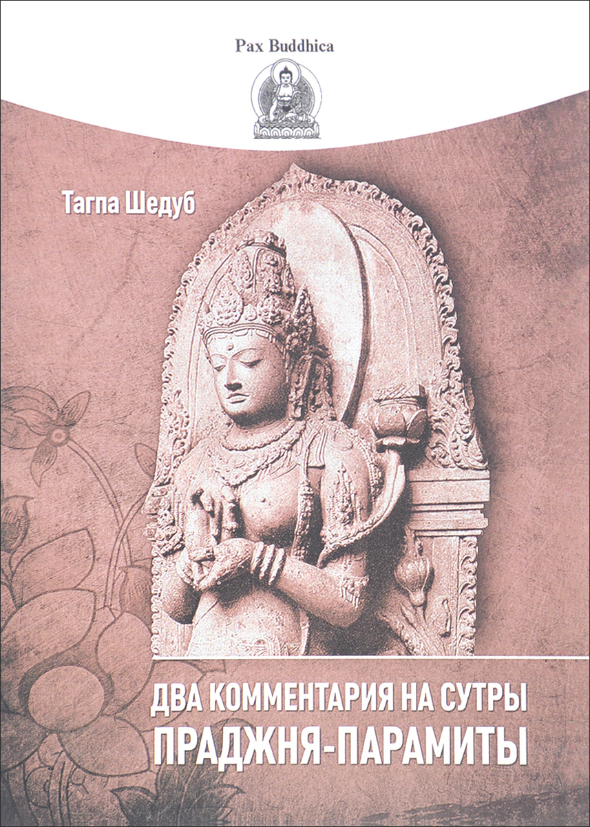 Тагпа Шедуб Два комментария на сутры Праджня-парамиты а м донец учение об истине в философии школы мадхьямика прасангика традиции гелуг