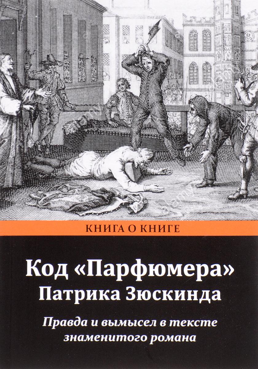 С. Б. Борзенко Код