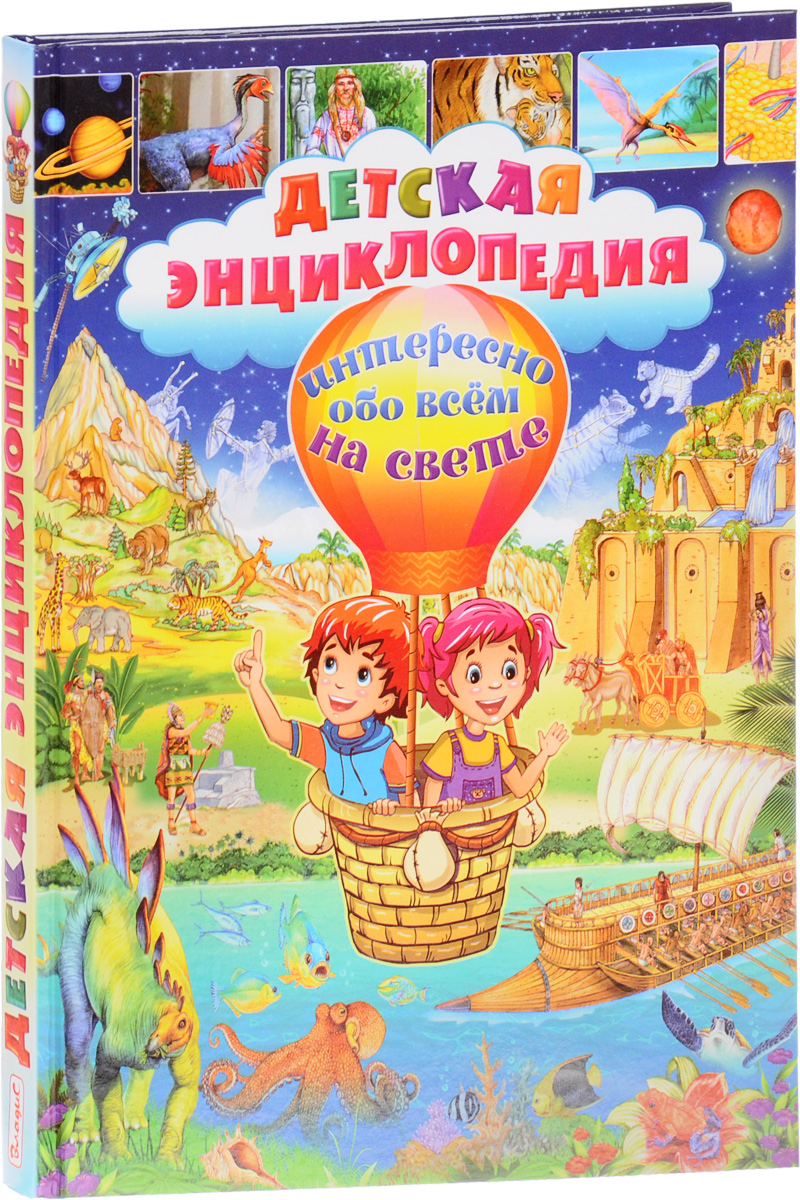 Ю. Феданова Детская энциклопедия. Интересно обо всем на свете