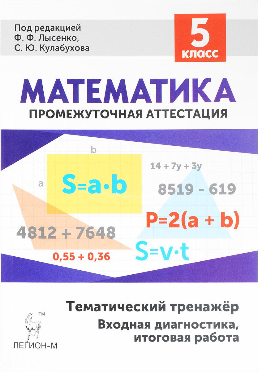 Математика. 5 класс. Тематический тренажер. Входная диагностика, итоговая работа