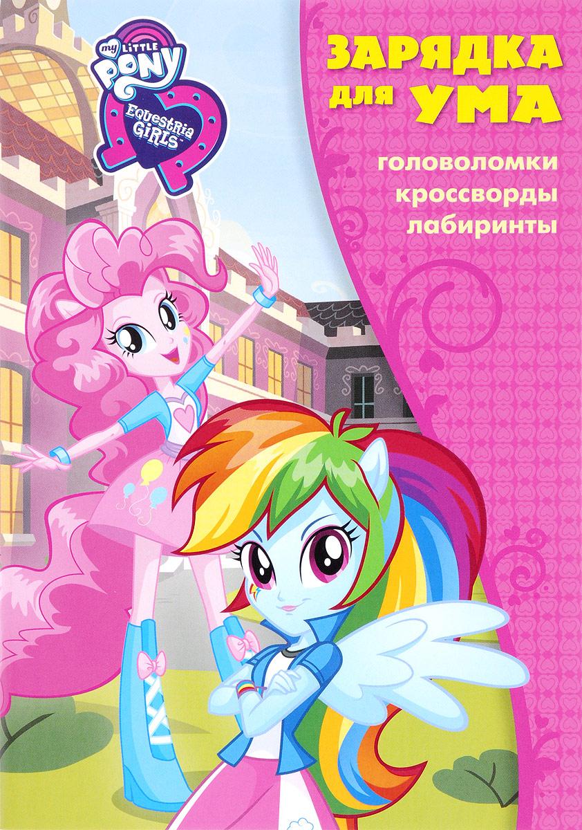 My Little Pony. Equestria Girls. Зарядка для ума