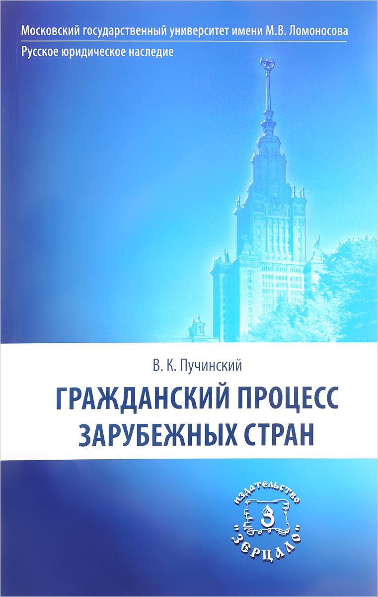 Zakazat.ru Гражданский процесс зарубежных стран. В. К. Пучинский