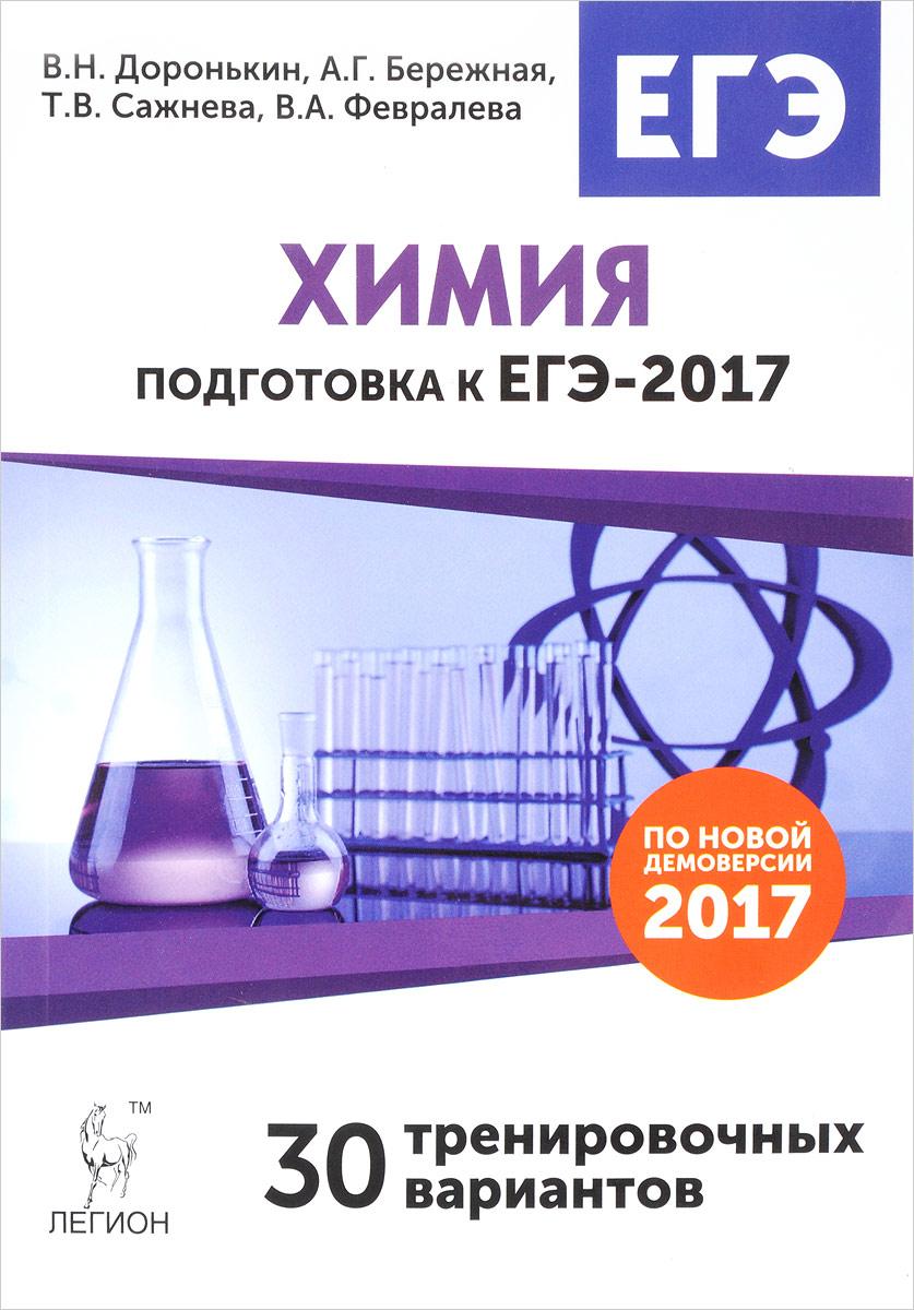 егэ 2015 химия каверина 30 вариантов ответы