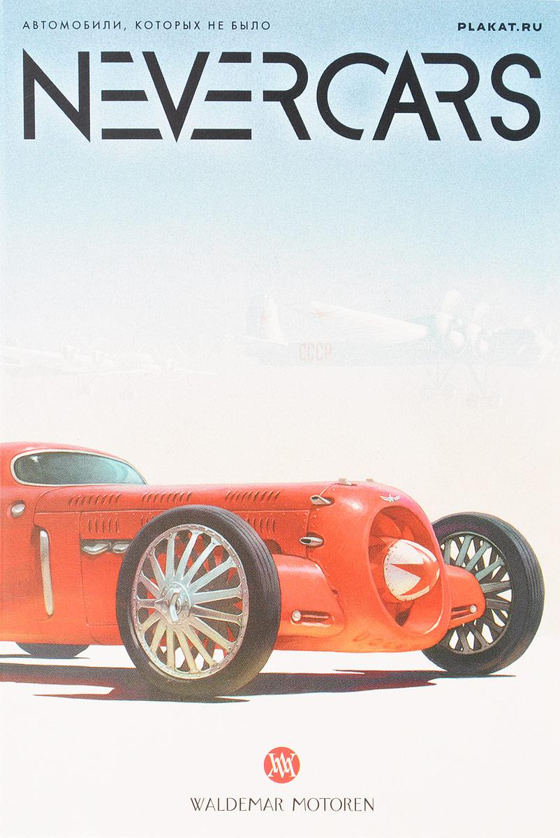 Nevercars. Автомобили, которых не было (набор из 16 открыток) тележка для фляги в твери