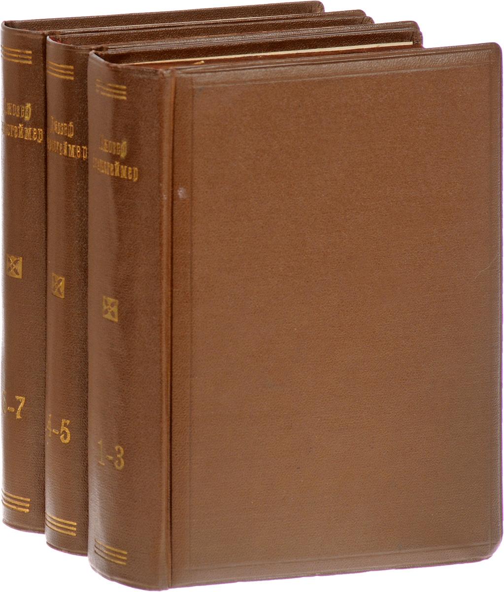 Джозеф Гершсгеймер. Собрание романов (комплект из 3 книг)