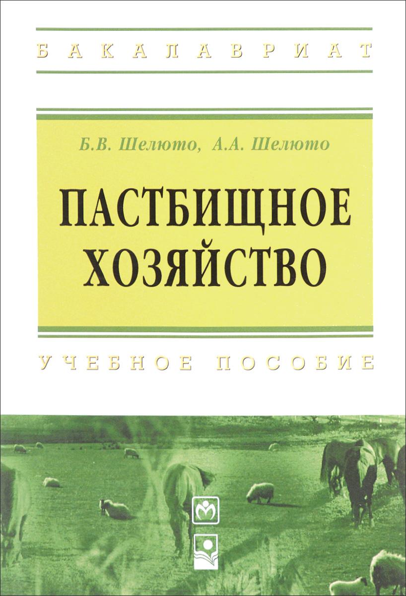 Б. В. Шелюто, А. А. Шелюто Пастбищное хозяйство. Учебное пособие