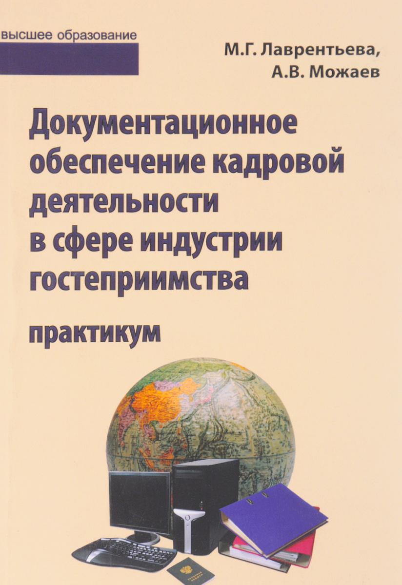 М. Г. Лаврентьева, А. В. Можаев Документационное обеспечение кадровой деятельности в сфере индустрии гостеприимства. Практикум