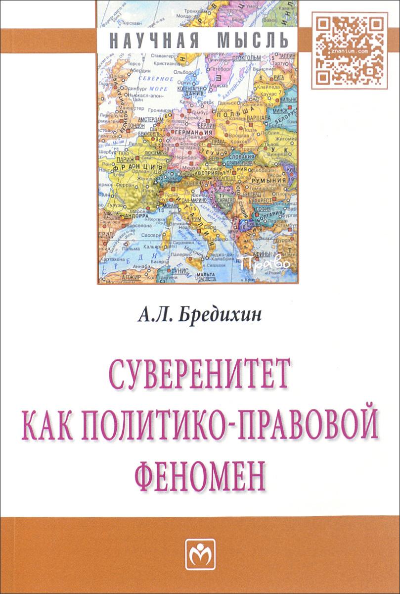 А. Л. Бредихин Суверенитет как политико-правовой феномен
