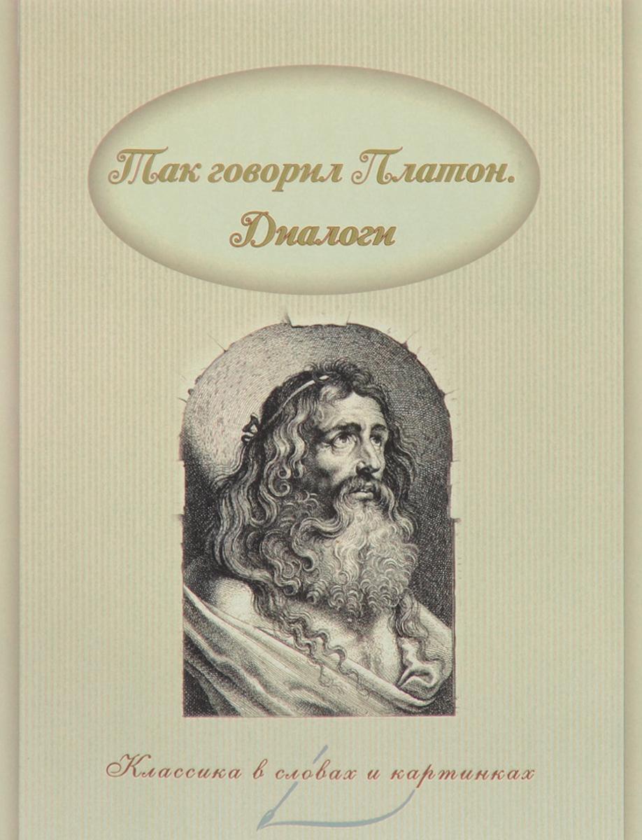 Скачать книгу диалоги платона
