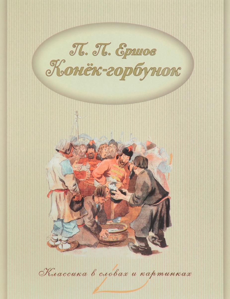 где купить П. П. Ершов Конек-Горбунок ISBN: 978-5-906864-70-3 по лучшей цене